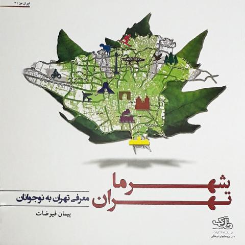 شهر ما تهران - معرفی تهران به نوجوانان