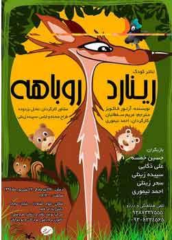 نمایش رینارد روباهه در مرکز تئاتر کانون پرورش فکری کودکان و نوجوانان