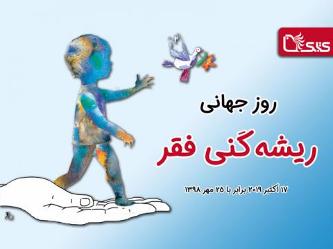 ۲۵ مهر (هفدهم اکتبر)، روز جهانی ریشهکَنی فقر