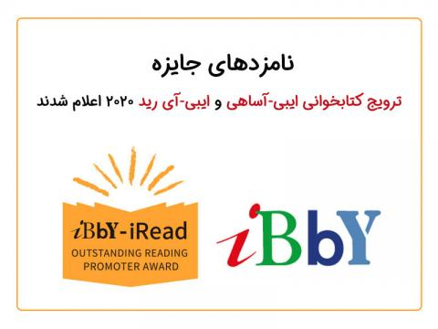 نامزدهای جایزه ترویج کتابخوانی ایبی-آساهی  و ایبی-آی رید ۲۰۲۰ اعلام شدند