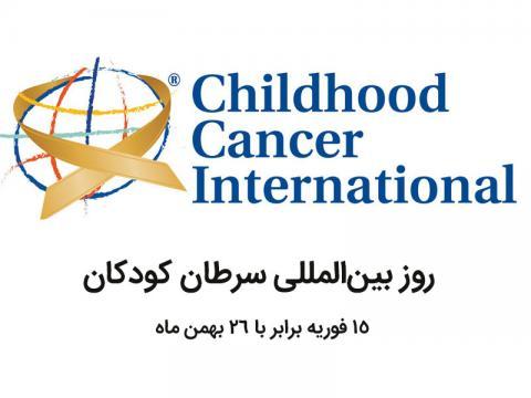 شعار روز بینالمللی سرطان کودکان ۲۰۱۹: «نه به درد و نه به مرگ»