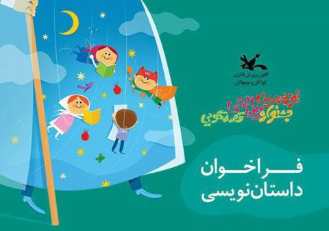 انتشار فراخوان جشنواره داستان نویسی کانون پرورش فکری