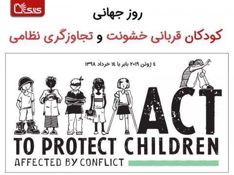 روز جهانی کودکان قربانی خشونت و تجاوزگری نظامی ۲۰۱۹