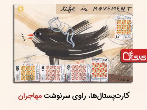 کارتپستالها، راوی سرنوشت مهاجران