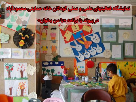 نمایشگاه فعالیت های علمی و عملی کودکان از برنامه «با من بخوان» برگزار شد