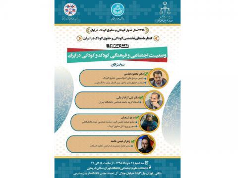 نشست «وضعیت اجتماعی و فرهنگی کودک و کودکی در ایران» برگزار میشود