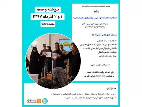 کارگاه دوروزه «شناخت ادبیات کودکان و روشهای بلندخوانی» آذرماه ۱۳۹۷ برگزار میشود