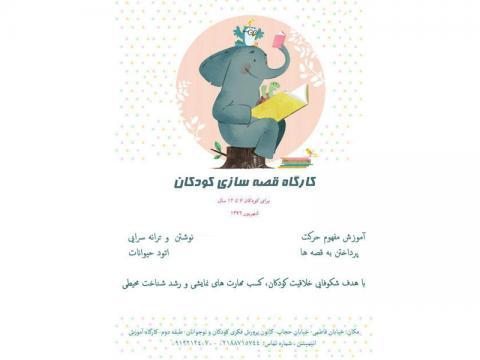 کارگاه قصه سازی کودکان برگزار میشود
