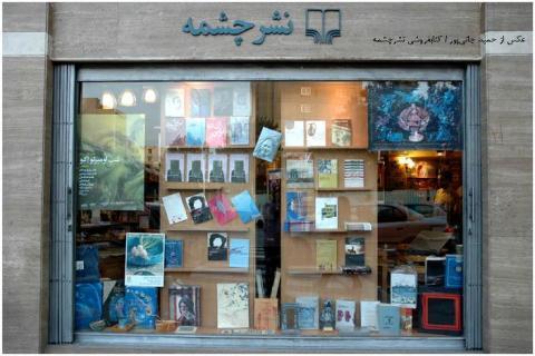 کتاب فروشی چشمه