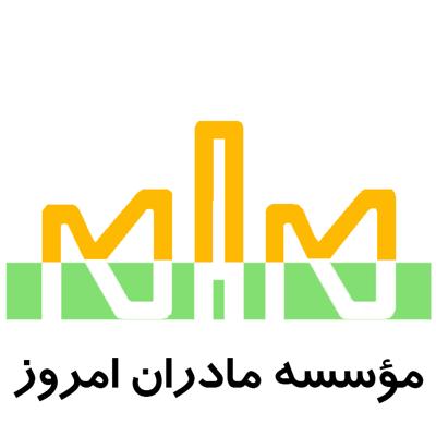 مؤسسه مادران امروز (مام)