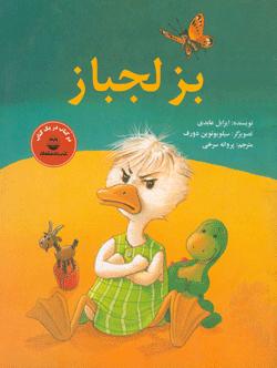 کتاب کودک - بز لجباز، غاز نادان