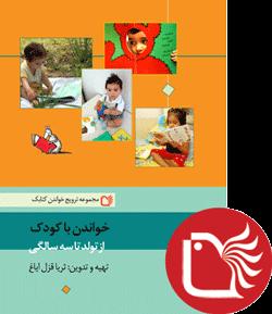 خواندن با کودک از تولد تا سه سالگی (مجموعه ترویج خواندن کتابک)