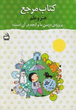 """کتاب کودک و نوجوان: کتاب مرجع هنر و علم: """"پروژه ی زمین ما و آنچه در آن است"""""""