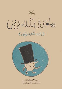 کتاب کودک و نوجوان: ماه تی تی، کلاه تی تی