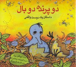 کتاب کودک و نوجوان: دو پرنده، دو بال: داستان یک دوست واقعی