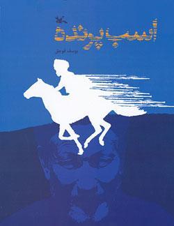 کتاب کودک و نوجوان: اسب پرنده