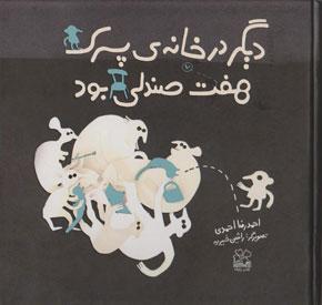 کتاب کودک و نوجوان: