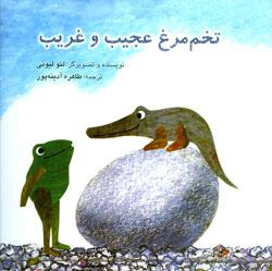 کتاب کودک و نوجوان: تخم مرغ عجیب و غریب