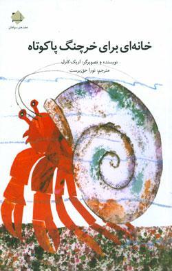 کتاب کودک و نوجوان: خانه ای برای خرچنگ پاکوتاه