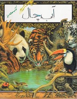 کتاب کودک و نوجوان: آب چال