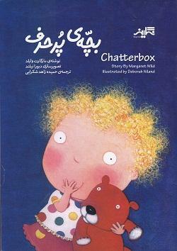 کتاب کودک و نوجوان: بچه پرحرف
