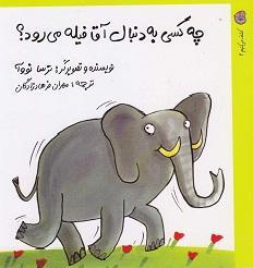 کتاب کودک و نوجوان: چه کسی به دنبال آقا فیله می رود؟