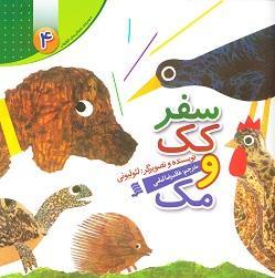 کتاب کودک و نوجوان: سفر کک و مک
