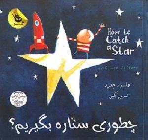 کتاب کودک و نوجوان: چطوری ستاره بگیرم؟