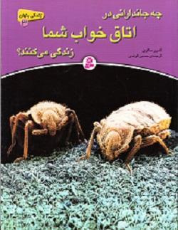 کتاب کودک و نوجوان: چه جاندارانی در اتاق خواب شما زندگی می کنند؟