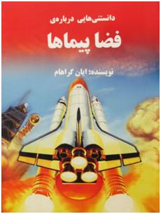 کتاب کودک و نوجوان: فضاپیماها