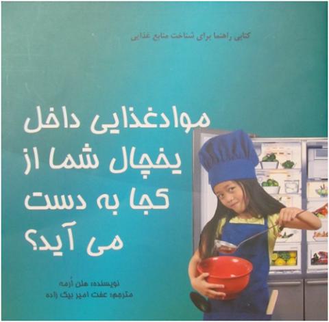 کتاب کودک و نوجوان: موادغذایی داخل یخچال شما از کجا به دست میآید؟