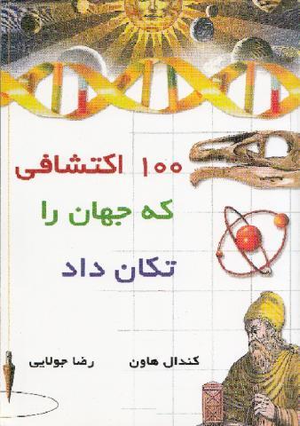 کتاب کودک و نوجوان: ۱۰۰ اکتشافی که جهان را تکان داد