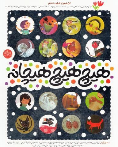 کتاب کودک و نوجوان: هیچ هیچ هیچانه