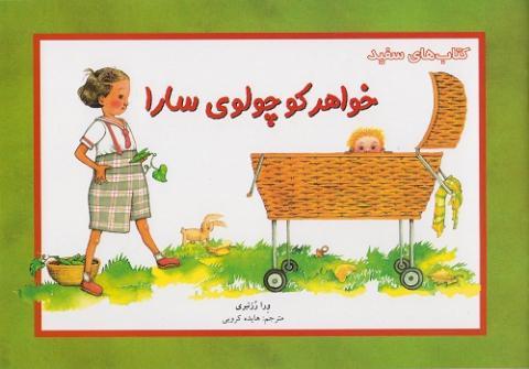 کتاب کودک و نوجوان: خواهر کوچولوی سارا