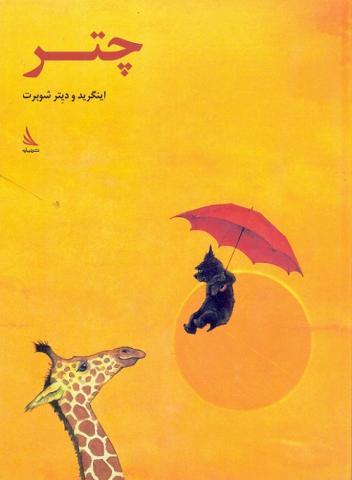 کتاب کودک و نوجوان: چتر