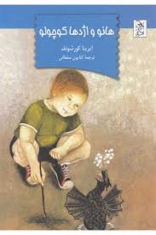 کتاب کودک و نوجوان: هانو و اژدها کوچولو