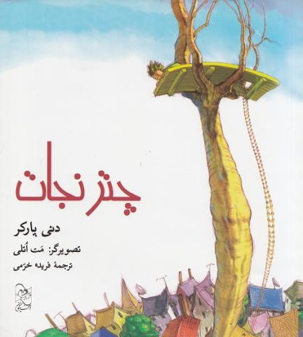 کتاب کودک و نوجوان: چتر نجات