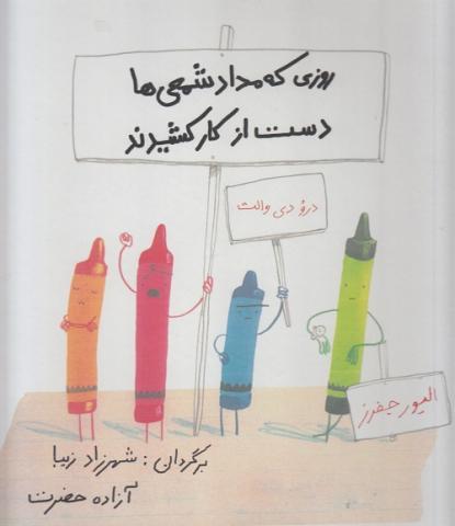 کتاب کودک و نوجوان: روزی که مدادشمعی ها دست از کار کشیدند