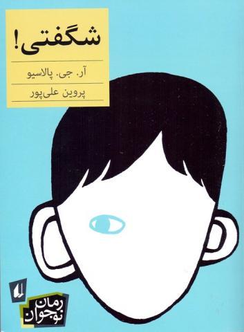 کتاب کودک و نوجوان: شگفتی