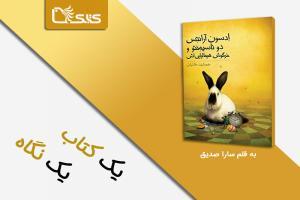 گذری به داستان اِدسون آرانتِس دوناسیمِنتو و خرگوش هیمالیاییاش