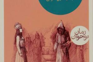آناهید، ملکه ی سایه ها