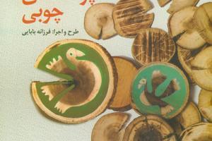 پولک های چوبی