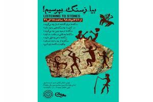 برنامه «بیا از سنگ بپرسیم» با موضوع سنگشناسی برای کودکان و نوجوانان برگزار میشود