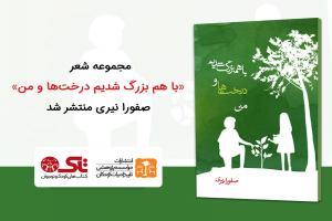 مجموعه شعر «با هم بزرگ شدیم درختها و من» صفورا نیری منتشر شد
