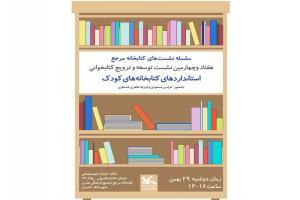 نشست استانداردهای کتابخانه کودکان برگزار میشود