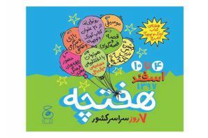 هفته کتاب کودک و نوجوان چ برگزار میشود