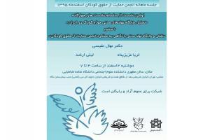 نخستین نشست «تحلیل جایگاه نهادهای مدنی حوزه کودک در ایران» برگزار میشود