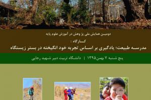 کارگاه «مدرسه طبیعت؛ یادگیری بر اساس تجربه خودانگیخته در بستر زیستگاه» برگزار میشود