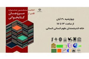 مراسم پایانی پنجمین جشنواره تقدیر از مروجان کتابخوانی برگزار میشود