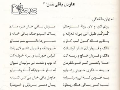 عبدالباقی خان ( لالایی کردی )